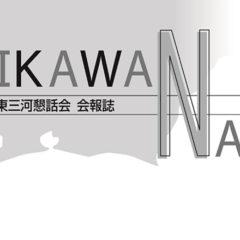 MIKAWA-NAVI
