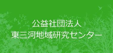 公益社団法人 東三河地域研究センター