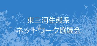 東三河生態系 ネットワーク協議会