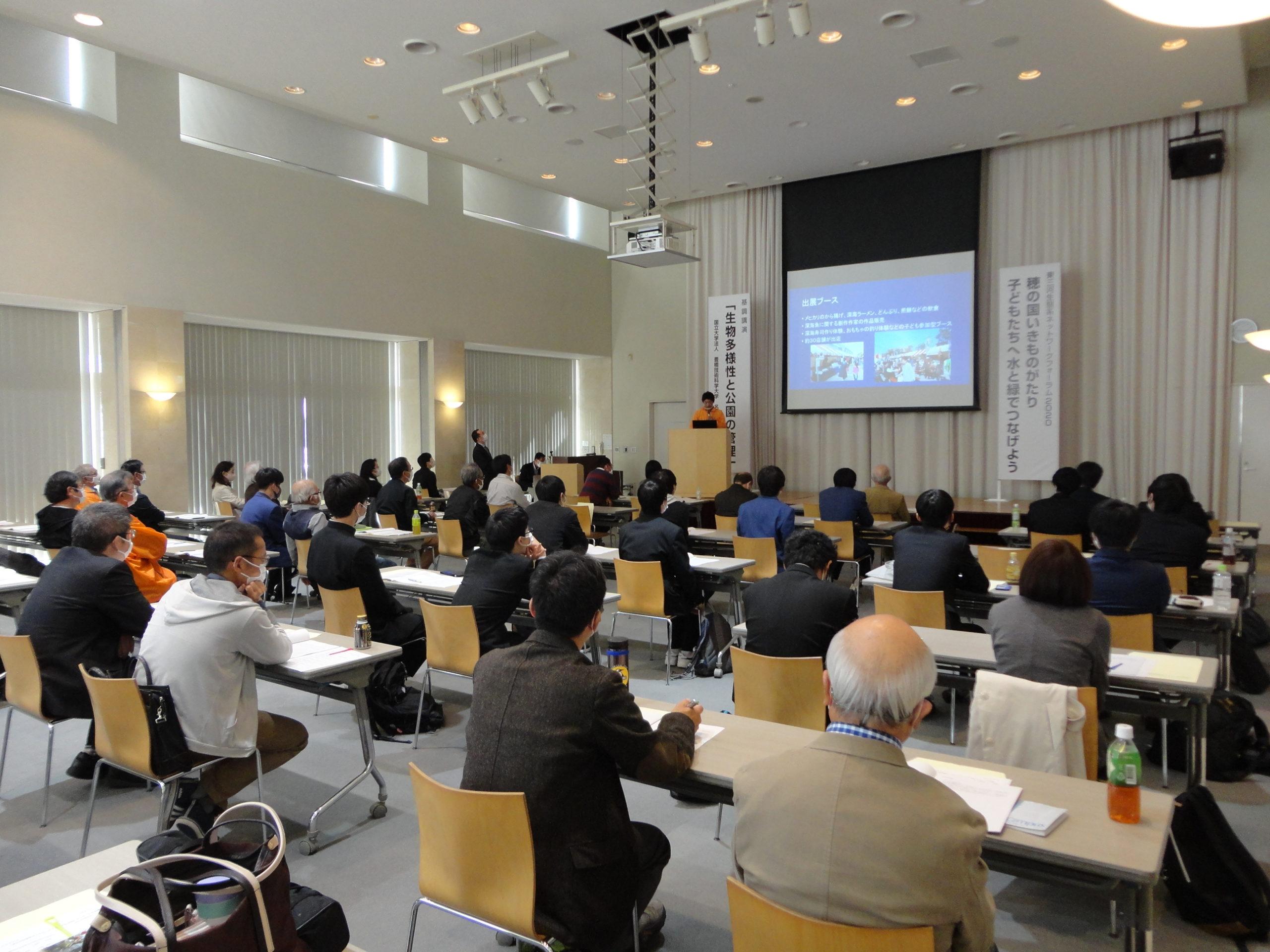 2020.11.14 東三河生態系ネットワークフォーラム2020③