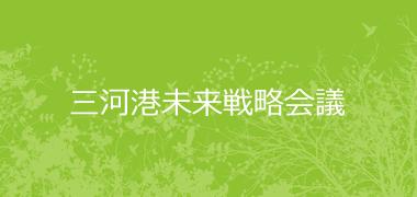 三河港未来戦略会議